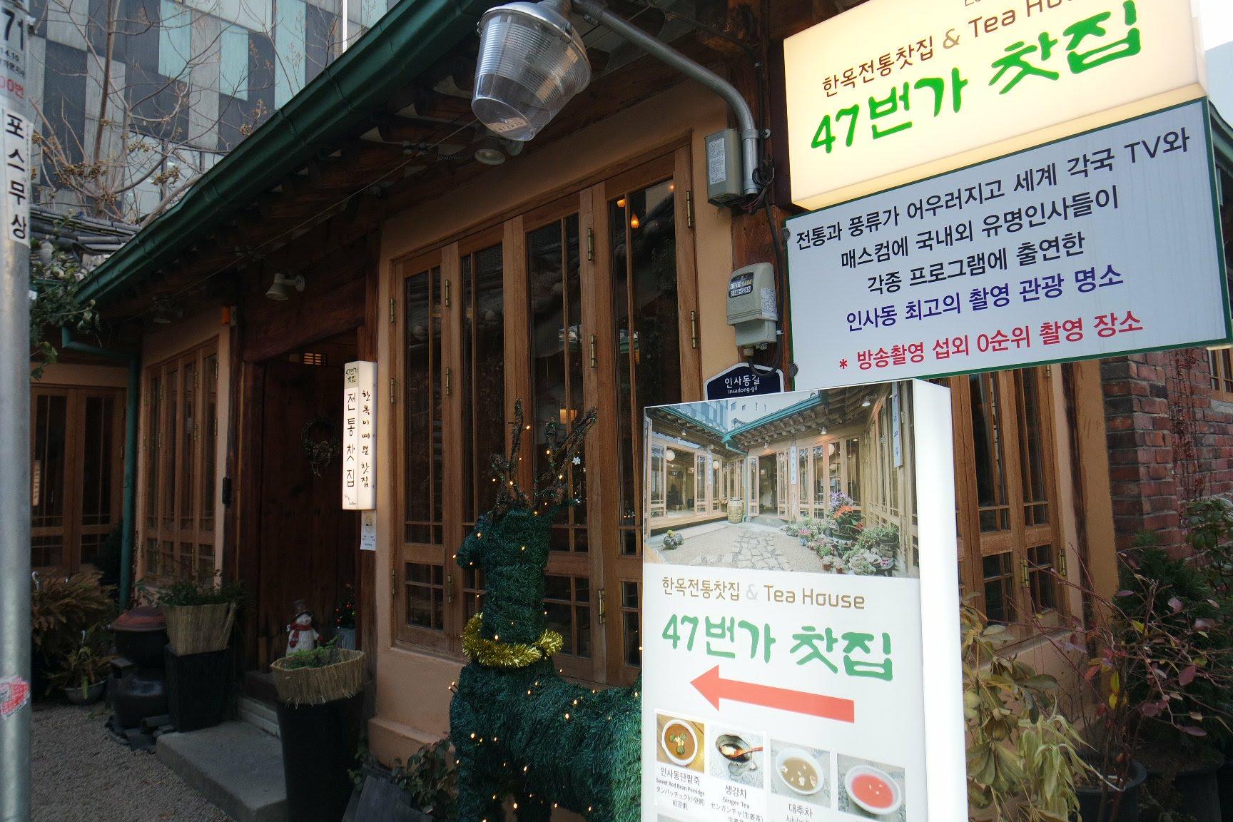 47 avenue tea house insadong hanok teahouse